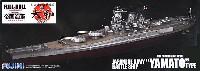 幻の日本海軍戦艦 超大和型戦艦 (フルハルモデル)