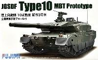 フジミ1/72 ミリタリーシリーズ陸上自衛隊 10式戦車 全国戦車部隊デカール付