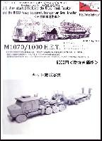 マツオカステン1/144 オリジナルレジンキャストキット (AFV)M1070/1000 H.E.T. (重装備輸送車)