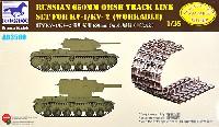ブロンコモデル1/35 AFV アクセサリー シリーズロシア 650mm OMSH 可動キャタピラ (KV-1/KV-2用)