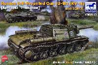 ロシア SU-152 (KV-14) 自走砲 初期型 クルスク戦 (可動キャタピラ & インテリア)