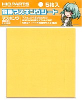 HIQパーツ塗装用品短冊マスキングシート (5枚入)