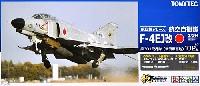 航空自衛隊 F-4EJ改 ファントム 2 第301飛行隊 (新田原基地)