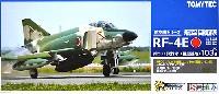 航空自衛隊 RF-4E ファントム 2 第501飛行隊 (百里基地)