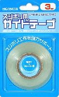 スジボリ用 ガイドテープ (3mm幅)
