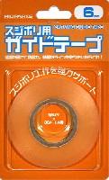 スジボリ用 ガイドテープ (6mm幅)