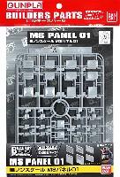 バンダイビルダーズパーツMSパネル 01
