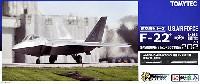 アメリカ空軍 F-22 ラプター 第90戦闘飛行隊 (エルメンドルフ空軍基地)