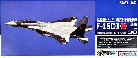 航空自衛隊 F-15DJ イーグル 飛行教導隊 (新田原基地) アグレッサー 063号機