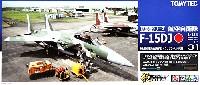 航空自衛隊 F-15DJ イーグル 飛行教導隊 (新田原基地) アグレッサー 068号機