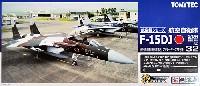 トミーテック技MIX航空自衛隊 F-15DJ イーグル 飛行教導隊 (新田原基地) アグレッサー 071号機