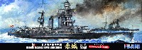 日本海軍巡洋戦艦 赤城 デラックス (真鍮製41cm主砲砲身10本セット付き)