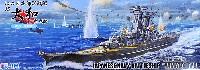 幻の日本海軍戦艦 超大和型戦艦 (波ベース付)