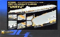 日本海軍 航空母艦 雲龍用 エッチングパーツセット (フジミ用)