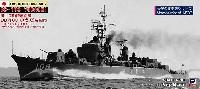 海上自衛隊 護衛艦 DD-108 ゆうだち (初代)