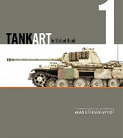タンクアート Vol.1 WW2 GERMAN ARMOR