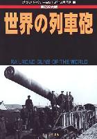 第2次大戦 世界の列車砲
