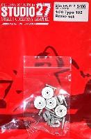 スタジオ27F-1 ディテールアップパーツロータス Type102 ブレーキセット