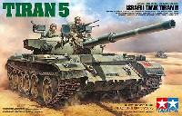 タミヤ1/35 ミリタリーミニチュアシリーズイスラエル軍戦車 ティラン 5