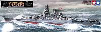 日本海軍 戦艦 大和
