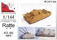 マツオカステン1/144 オリジナルレジンキャストキット (AFV)ドイツ 陸上戦艦 P1000 ラーテ