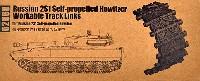 トランペッターアーマートラックス連結キャタピラソビエト 2S1 グヴォズジーカ用 キャタピラ