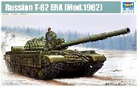 トランペッター1/35 AFVシリーズソビエト T-62 ERA 主力戦車 1962