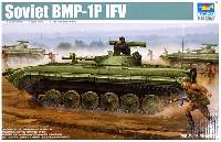 ソビエト BMP-1P 歩兵戦闘車