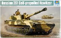 ソビエト 2S1 グヴォズジーカ 122mm 自走榴弾砲