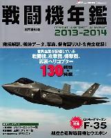 イカロス出版イカロスムック戦闘機年鑑 2013-2014
