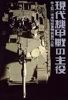 ホビージャパンミリタリー現代機甲戦の主役 井上賢一 現用戦闘車輛模型作品集