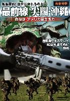 最前線 沖縄・尖閣 完全分析 自衛隊・アメリカ軍 全戦力