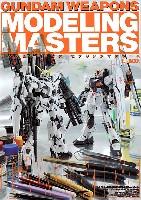ホビージャパンGUNDAM WEAPONS (ガンダムウェポンズ)ガンダムウェポンズ モデリングマスターズ