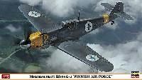 メッサーシュミット Bf109G-2 フィンランド空軍