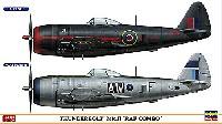 サンダーボルト Mk.2 RAF コンボ (2機セット)