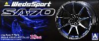 アオシマ1/24 Sパーツ タイヤ&ホイールウェッズスポーツ SA-70 (18インチ)