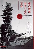 モデルアート臨時増刊聯合艦隊 わだつみの浮城 1/350 日本海軍艦船模型写真帖