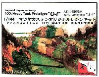 マツオカステン1/144 オリジナルレジンキャストキット (AFV)大日本帝国陸軍 100トン 試作重戦車 オイ