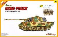 サイバーホビー1/35 AFVシリーズ (Super Value Pack)ドイツ キングタイガー (ヘンシェル砲塔) + ポトー迎撃線 アルデンヌ 1944