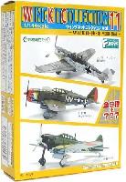 ウイングキットコレクション Vol.11 WW2 日・独・米 戦闘機編