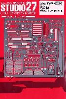 スタジオ27F-1 ディテールアップパーツフェラーリ F2012 グレードアップパーツ