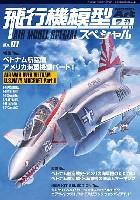 モデルアート飛行機模型スペシャル飛行機模型スペシャル 01 ベトナム航空戦 アメリカ海軍機編 パート1