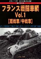 第2次大戦 フランス戦闘車輌 Vol.1 (軽戦車/中戦車)