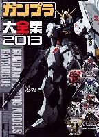 アスキー・メディアワークス電撃ムック シリーズガンプラ大全集 2013