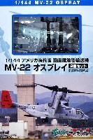 プラッツ1/144 プラスチックモデルキットアメリカ海兵隊 垂直離着陸輸送機 MV-22 オスプレイ (2機セット)