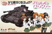 4号戦車 D型改 (F2型仕様) あんこうチームver. (ガールズ&パンツァー)