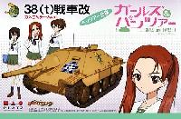 38(t)戦車改 (ヘッツァー仕様) カメさんチームver. (ガールズ&パンツァー)