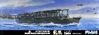 フジミ1/700 特シリーズ日本海軍 航空母艦 龍鳳 昭和19年