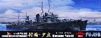 フジミ1/700 特シリーズ日本海軍 駆逐艦 村雨・夕立 (白露型 前期型 開戦時) (2隻セット)