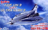 フジミ特撮シリーズウルトラホーク 3号 (ウルトラ警備隊 多用途戦闘攻撃機)